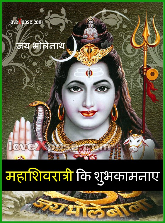 Mahashivratri image in Hindi