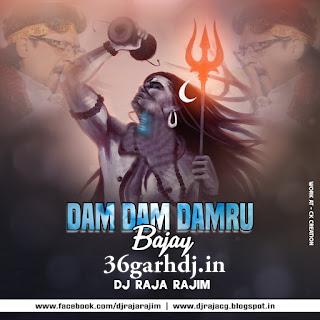 Dam Dam Damru Bajae - Dukalu Yadav dj Raja Rajim Sawan Special