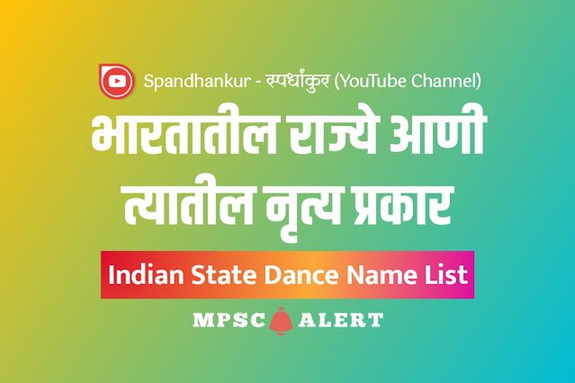 Indian State Dance Name List |