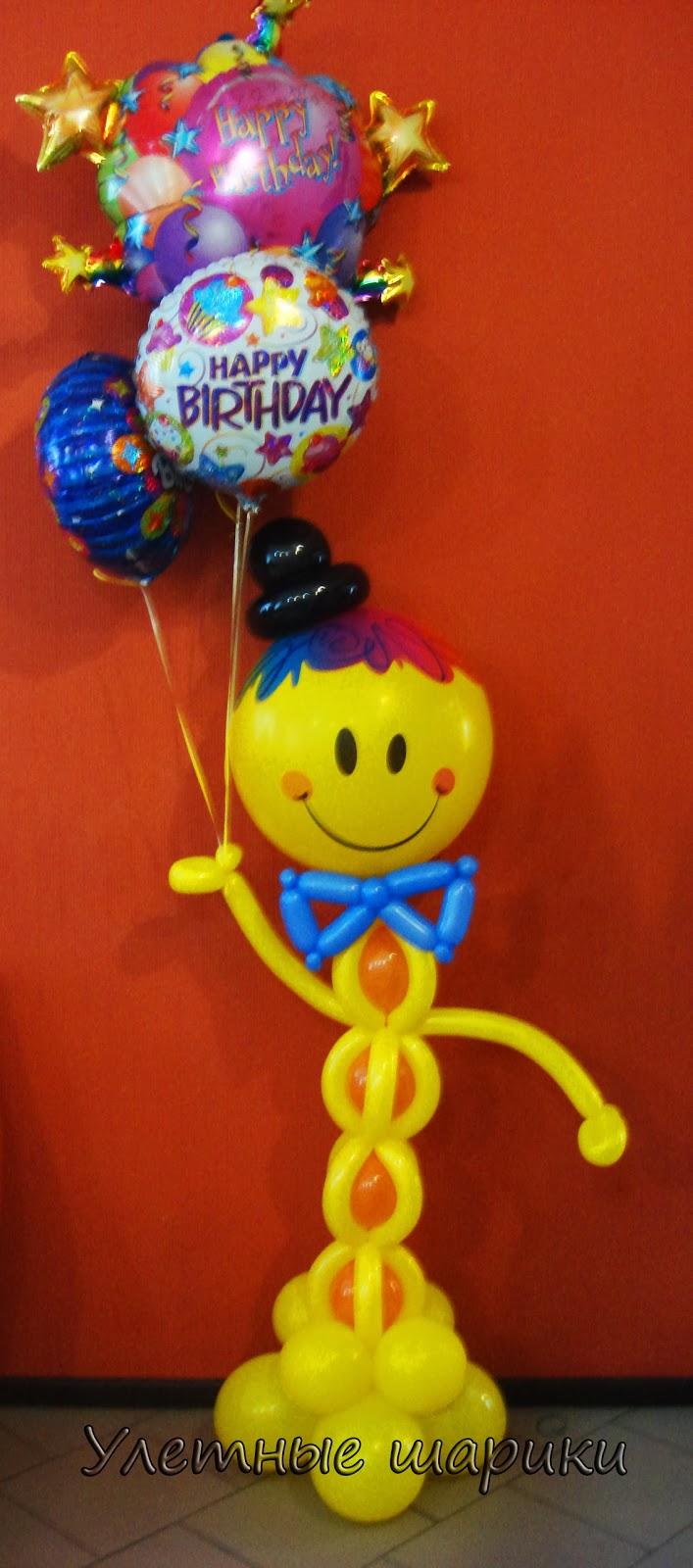 человечек  из воздушных шаров на день рождения