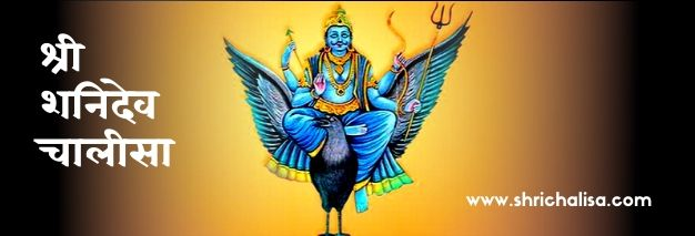shri shani chalisa in hindi lyrics