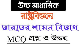 ভারতের শাসন বিভাগ MCQ  প্রশ্ন ও উত্তর
