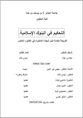 أطروحة دكتوراه: التحكيم في البنوك الإسلامية PDF