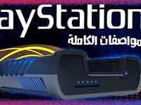 تعرف على المواصفات الكاملة لجهاز بلاي ستيشن PlayStation 5 الجديد من سوني