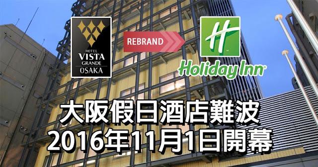 大阪 Holiday Inn 難波都用到優惠碼,2016年11月1日起正式開張!