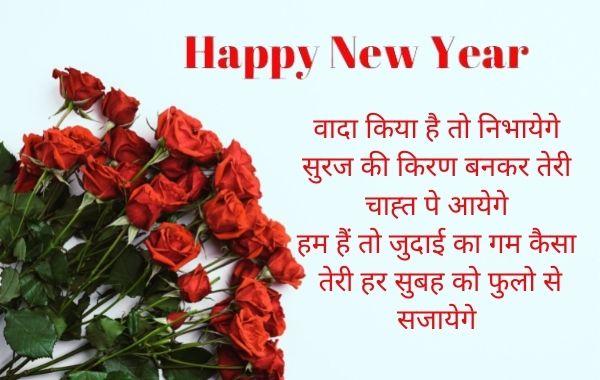 Happy New Year Shayari in Hindi | नए साल की शायरी हिन्दी में