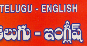 Telugu-English-Telugu dictionary free download for windows