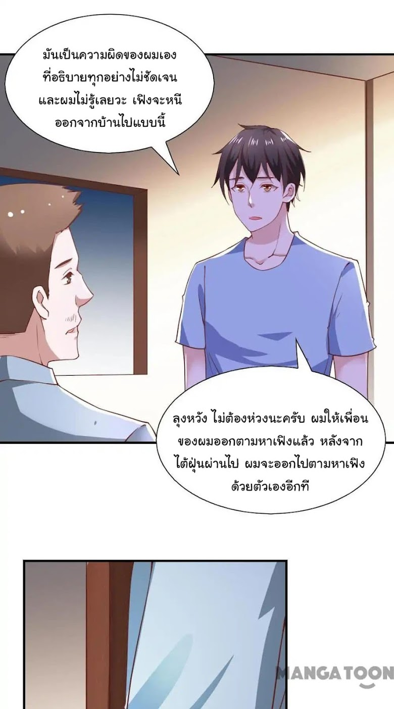 Almight Network - หน้า 31