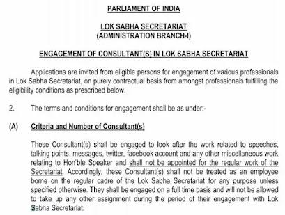 Lok Sabha Secretariat Recruitment 2021