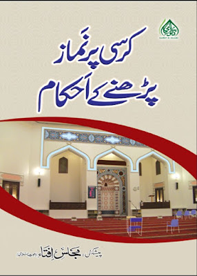 Download: Kursi pr Namaz Parhny k Aehkam pdf in Urdu