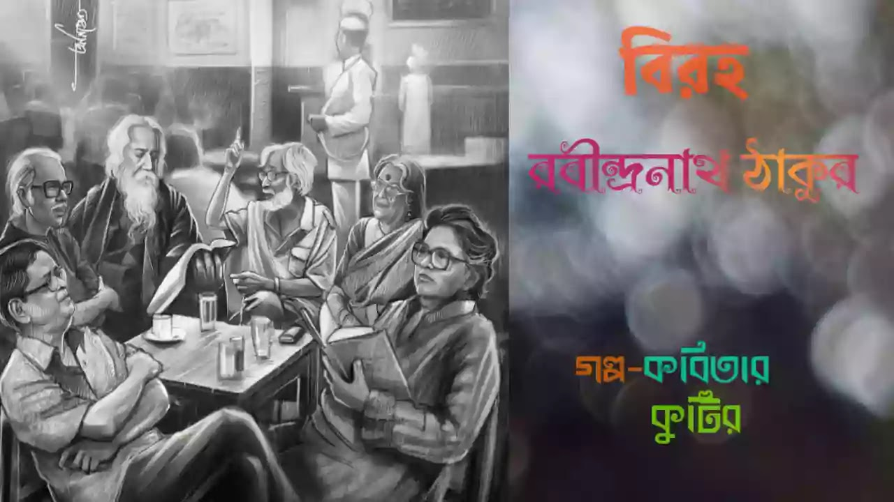 Rabindranath Thakur kobita বিরহ
