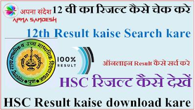 12th Result kaise Search kare - 12 वी का रिजल्ट कैसे चेक करे