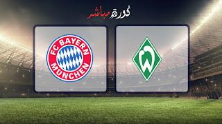 مشاهدة مباراة فيردر بريمن وبايرن ميونخ بث مباشر 24-04-2019 كأس ألمانيا