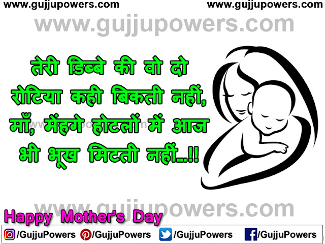 mothers day wishes for mother in law