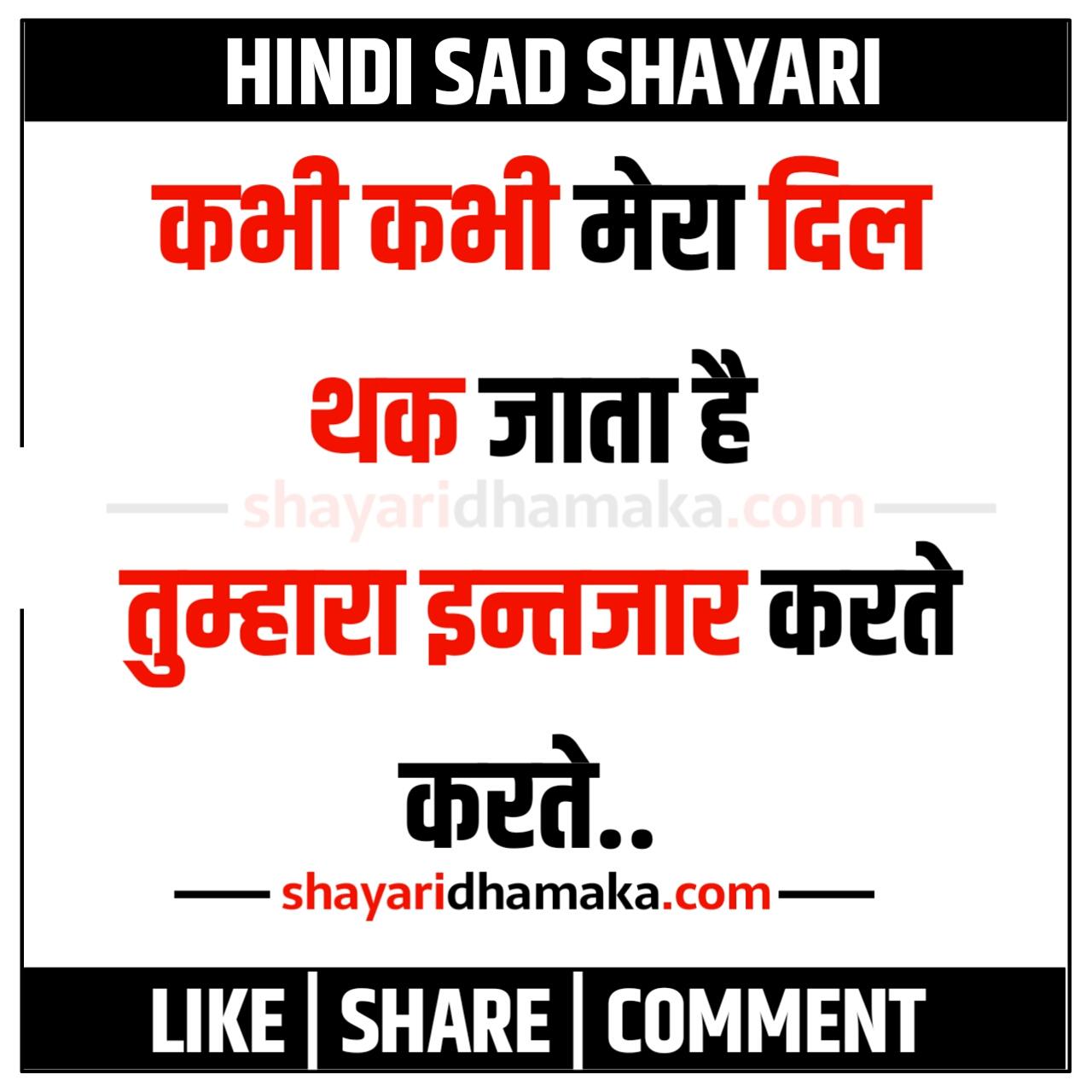 कभी कभी मेरा दिल थक जाता है - Dard Bhari Shayari