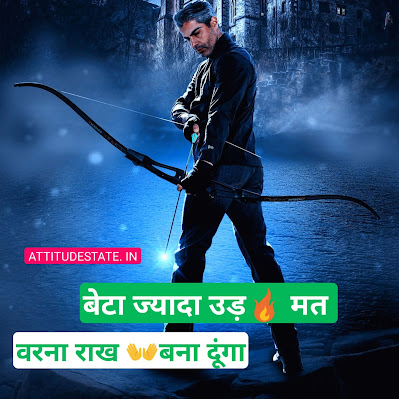 my attitude shayari in hindi