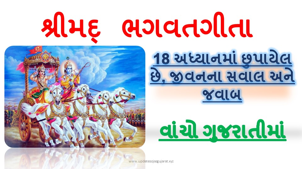 Srimad Bhagavad Gita Mul Padaced Anvay Arth Tika Code 12 Gujarati