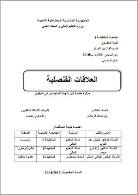 مذكرة ماجستير : العلاقات القنصلية PDF