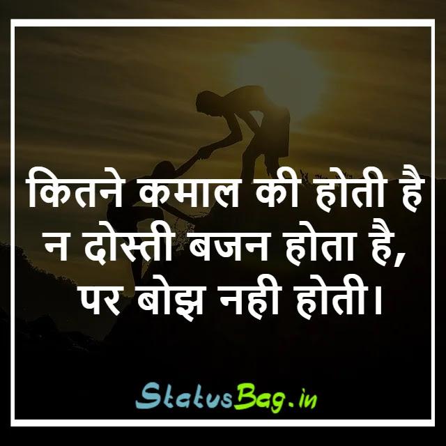 Dosti Shayari Collection in Hindi