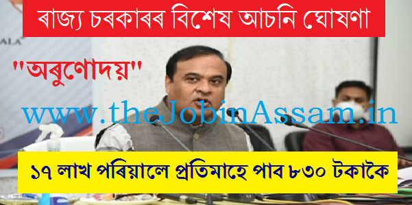 Government of Assam has decided to provide Rs 830 per month each to 17 lakh families