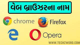 વેબ બ્રાઉજરના નામ - Name of Browsers in Gujarati