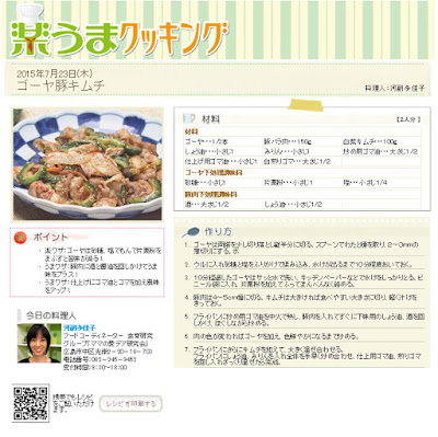 http://www.rcc-tv.jp/imanama/ryori/?d=20150723