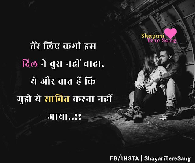 Best Shayari On Heart