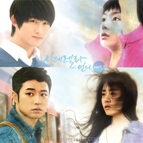 Various Artists – Cinderella's Sister OST
