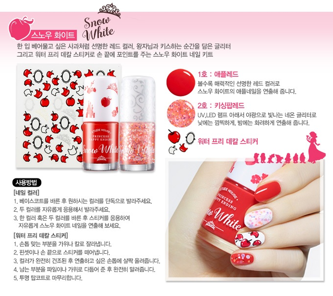 Etude House Princess Happy Ending Nail Kit Snow White