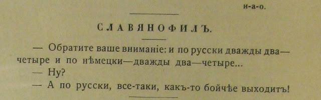 анекдоты о русских
