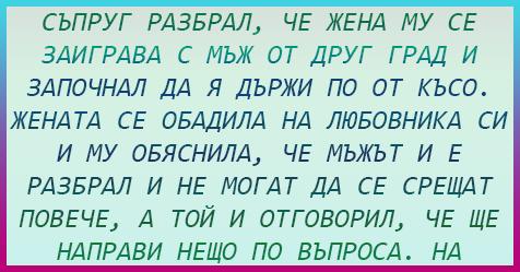 [Забавен ВИЦ] Телеграма