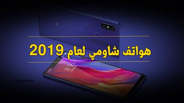 أحدث 4 هواتف لشركة شومي قادمة في عام 2019