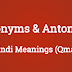 Antonyms and Synonyms list For SSC CGL and Bank PO exams