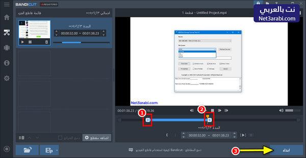 تحميل برنامج قص الفيديو للكمبيوتر
