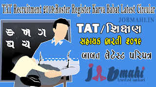 TAT Recruitment 2019:Roster Register Karva Babat Latest Circular