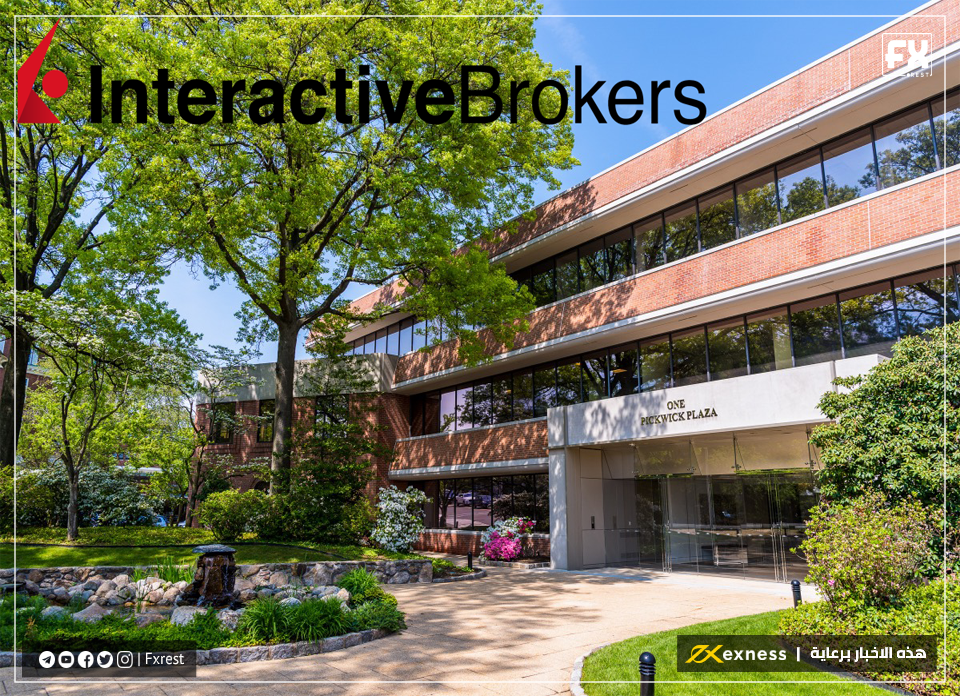 """ارتفاع إيرادات عمولات """"انتر اكتيف بروكرزInteractive Brokers على الرغم من التداولات الحرة"""