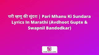 परी म्हणू की सुंदरा | Pari Mhanu Ki Sundara Lyrics In Marathi (Avdhoot Gupte & Swapnil Bandodkar)