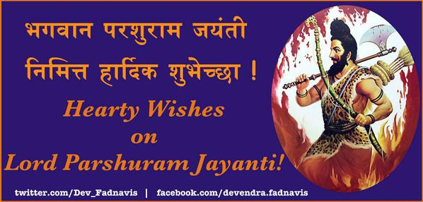 Parshuram Jayanti 2017 Messages