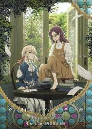 Gekijouban Violet Evergarden