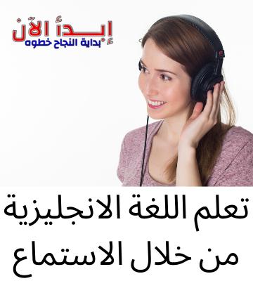 تعلم الانجليزية من خلال الاستماع