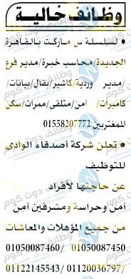 وظائف اهرام الجمعة 19-3-2021 | وظائف جريدة الاهرام الجمعة 19 مارس 2021