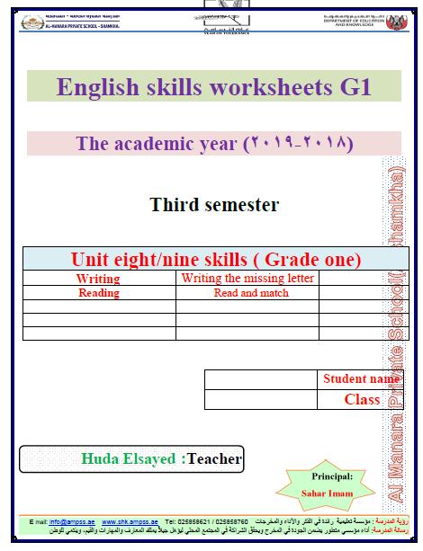 اوراق عمل مراجعة في اللغة الانجليزية للصف الاول الفصل الثالث 2018-2019