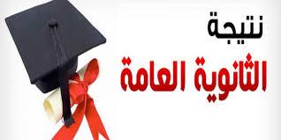 نتيجة الثانوية العامة بالأسم ورقم الجلوس موقع اليوم السابع 2018