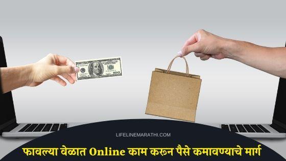 Business idea In Marathi