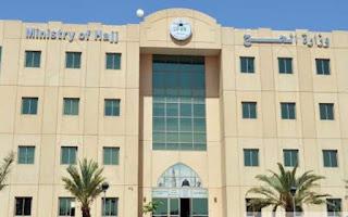 وزارة الحج والعمرة السعودية تطبق خاصية السوار الذكى على حجاج هذا العام