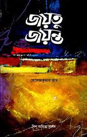 জয়তু জয়ন্ত - হেমেন্দ্রকুমার রায় Joy Joyto pdf by Hemendra Kumar Roy