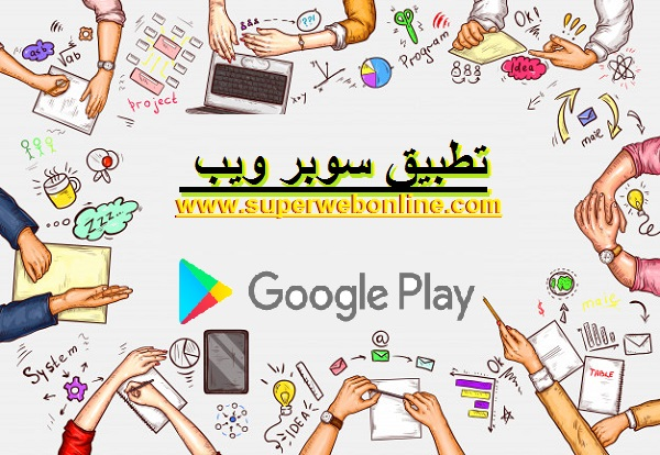 "title=""التطبيق ، Android ، تطبيق Android ، تطبيق Super Web ، البرنامج ، التطبيقات ، شرح التطبيق Super Web ، نظام التشغيل Android ، شرح التطبيق Super Web ، لنظام Android ، القنوات بين Sport ، أفضل تطبيق Super Web ، VPN لنظام Android ، الطريقة للتواصل في تطبيق Super Web ، أفضل تطبيق Super Web"""