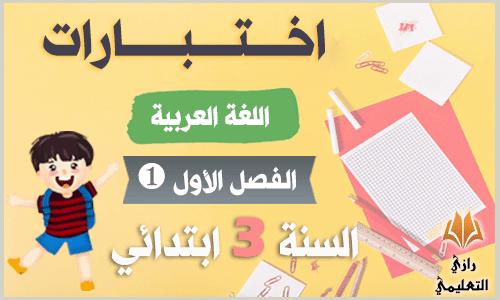 اختبارات الفصل الأول في اللغة العربية للسنة الثالثة ابتدائي