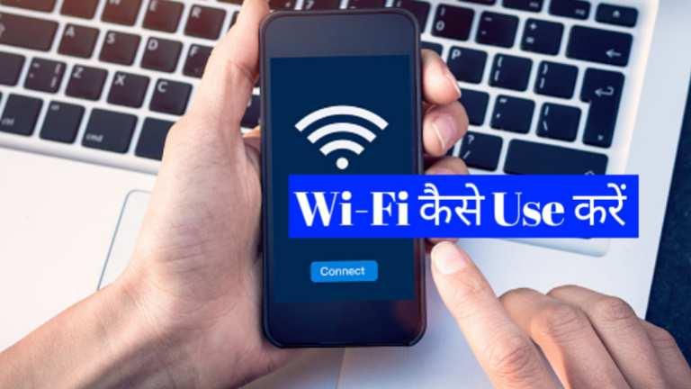 wifi kaise use kare