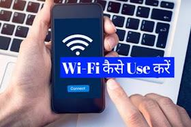 Wi Fi क्या है? Wi Fi कैसे Use करें? जाने Step By Step